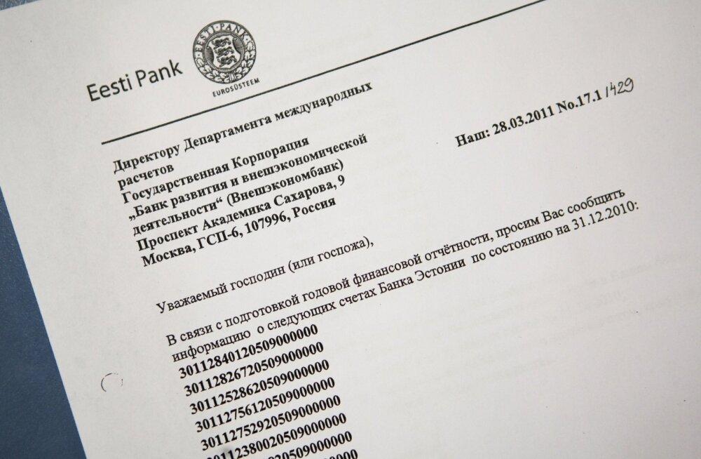 VEB fond, Eesti Pank