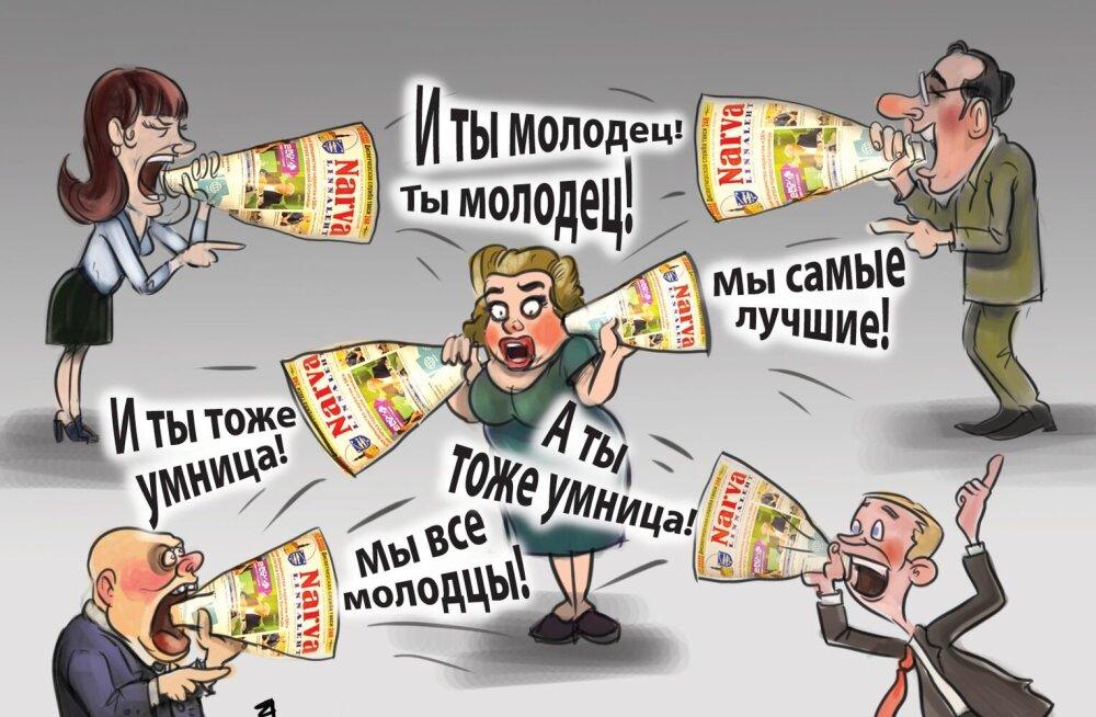 О новой нарвской муниципальной газете: cам себя не похвалишь — никто не похвалит?