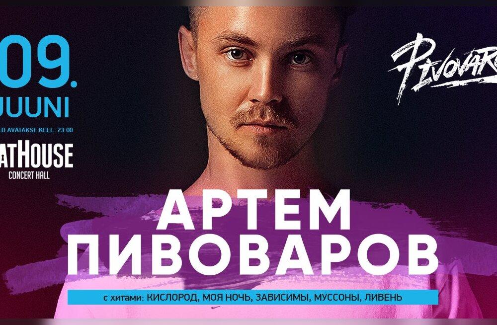 Хит-мейкер Артем Пивоваров выступит в Таллинне