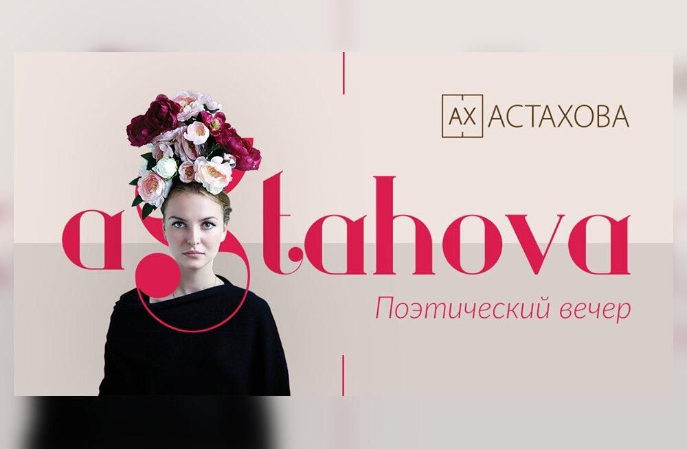 Смотрите, кто выиграл билеты на поэтический вечер Ирины Астаховой