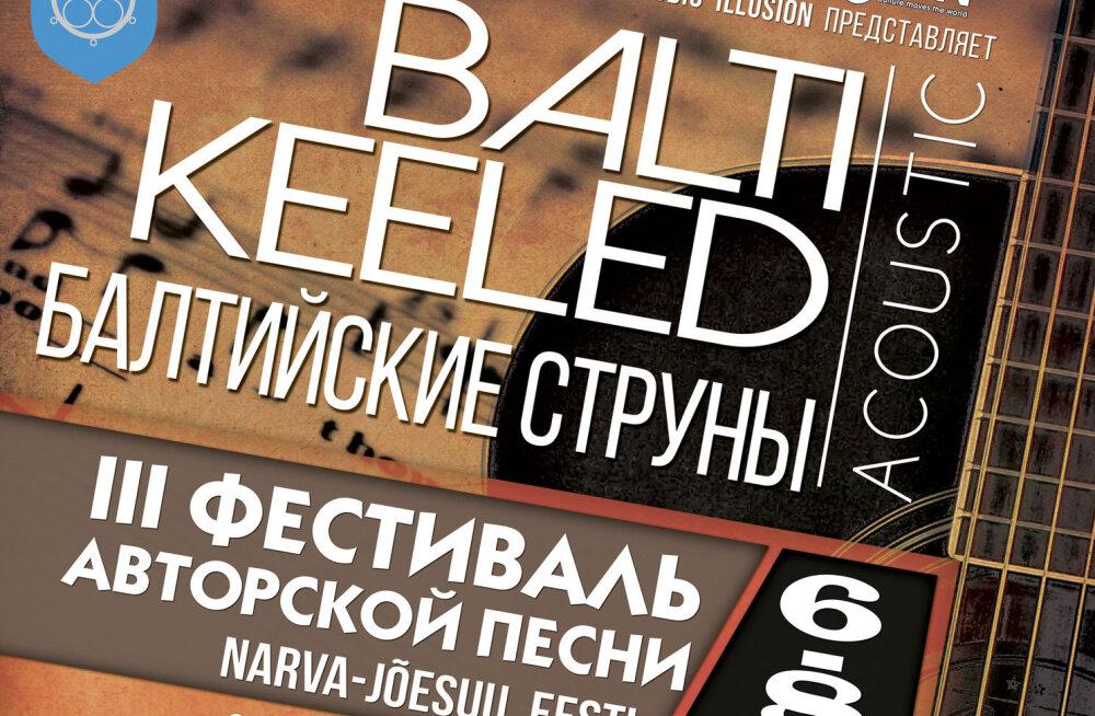 """В Нарва-Йыесуу пройдет фестиваль авторской песни """"Балтийские струны"""""""
