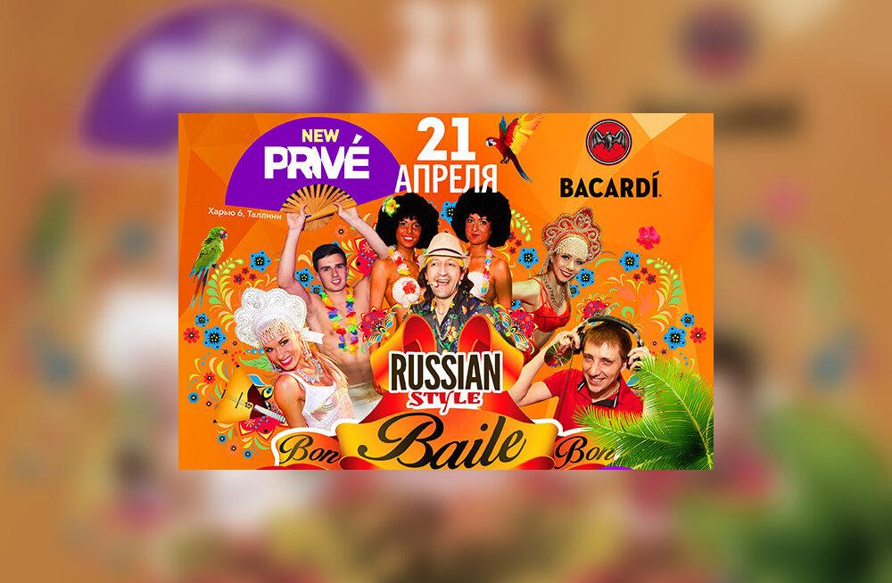 """Смотрите, кто выиграл билеты на """"самую веселую русскую вечеринку"""" Baile-Bon"""
