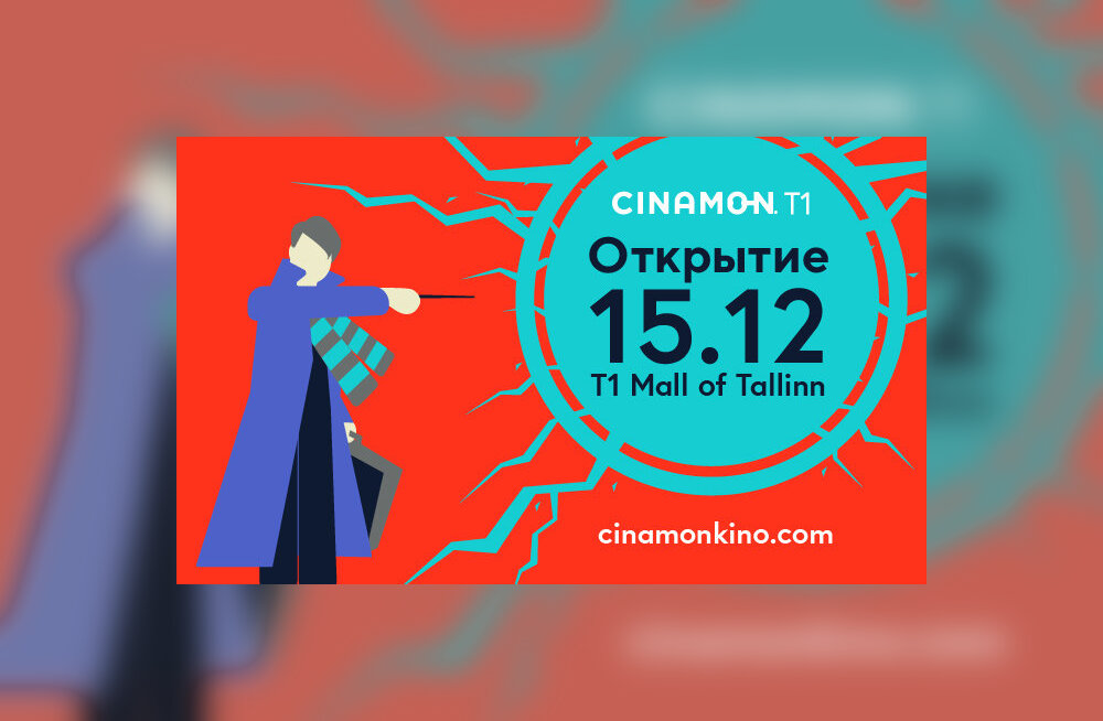 Пора в кино! Смотрите, кто выиграл два билета на любой сеанс в новый кинотеатр CINAMON T1