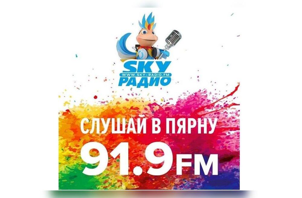 Теперь SKY Радио можно слушать в FM-диапазоне и в Пярну