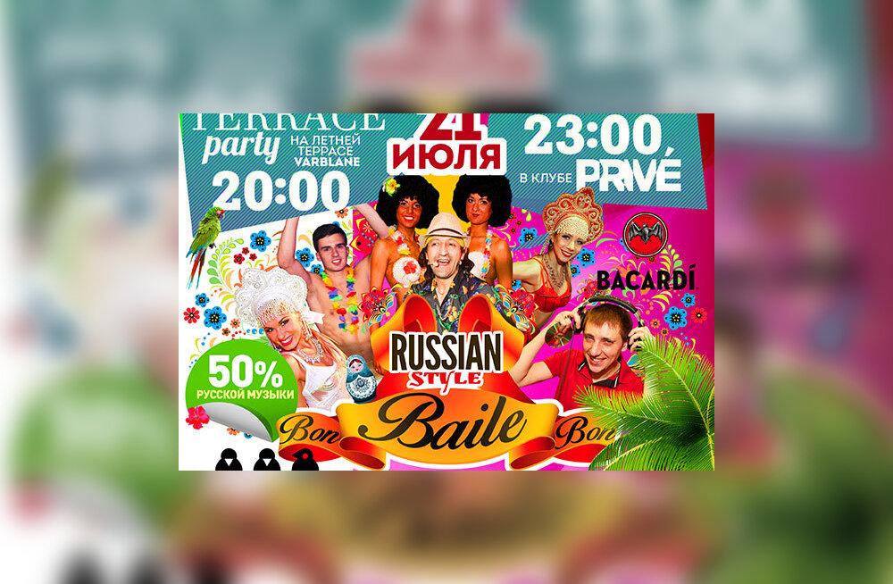 Смотрите, кто выиграл билеты на вечеринку Baile-Bon Russian Style
