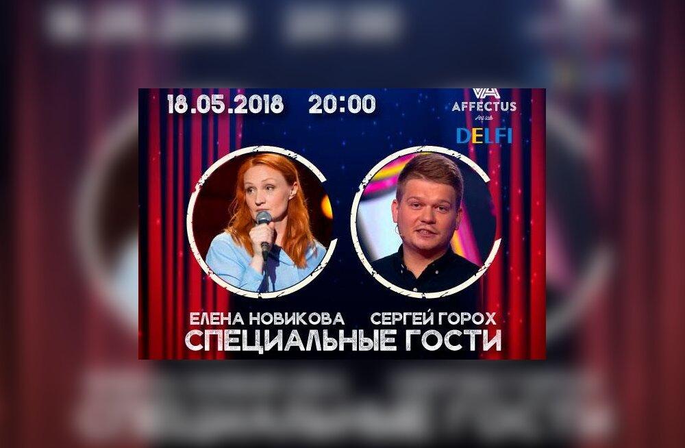 Впервые в Эстонии! 18 мая в концертном холле Cathouse — большой STAND UP фестиваль!