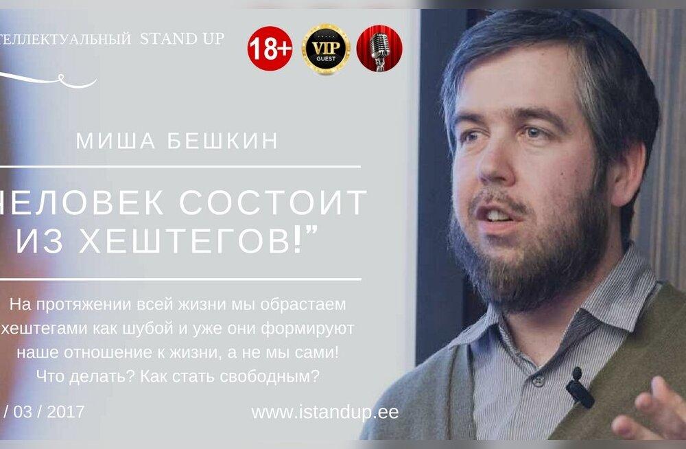 """Интеллектуальный Stand Up представляет: """"Человек состоит из хештегов?"""""""