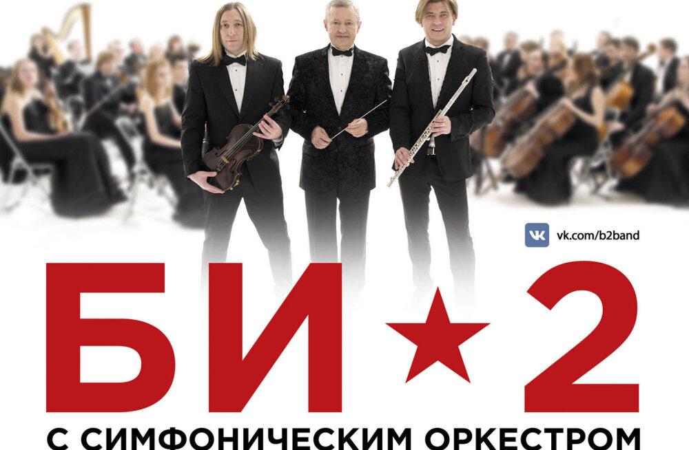 Би-2 в сопровождении симфонического оркестра возвращаются в Таллинн