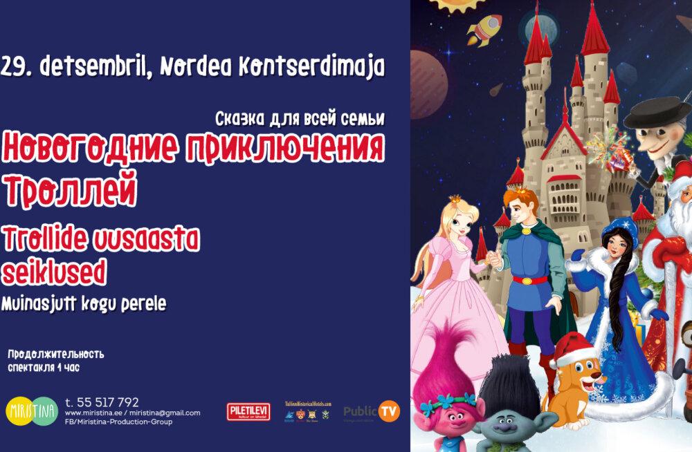 """Сказка для всей семьи! Московский театр кукол приглашает на """"Новогодние приключения троллей"""""""