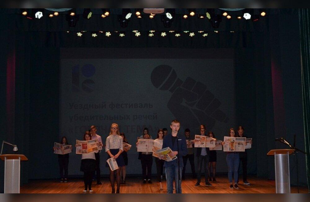 ФОТО: Убедительные речи гимназистов и школьников прозвучали в Кохтла-Ярве