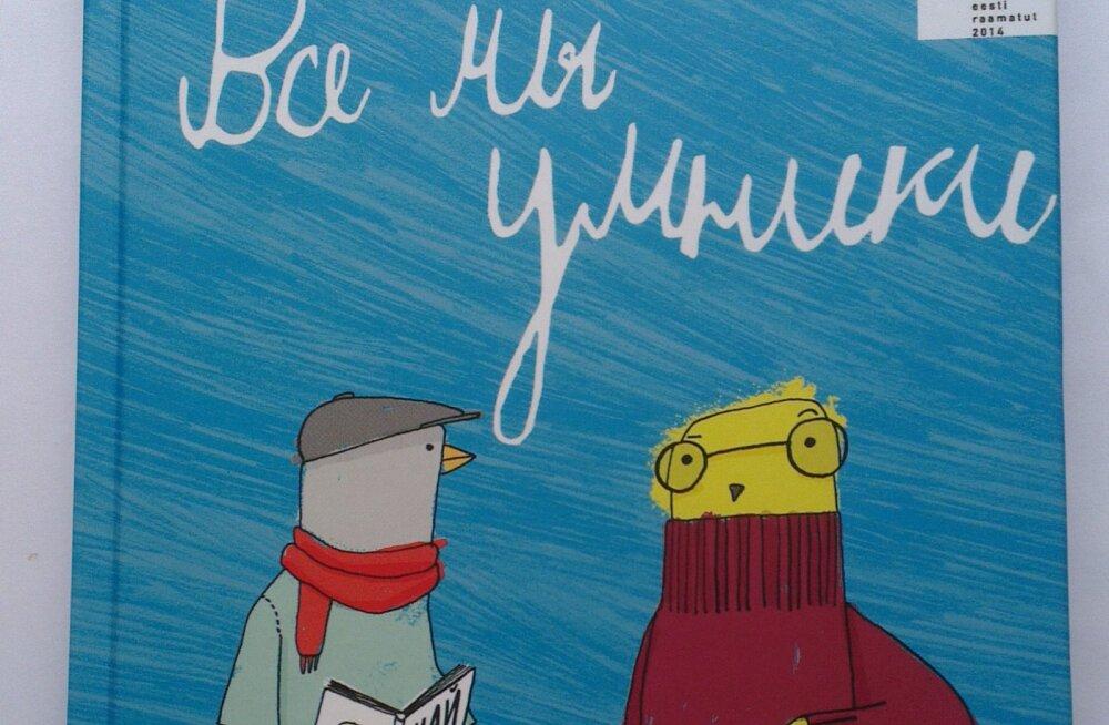 """""""Все мы умники"""": стихи известного эстонского детского поэта впервые представлены в переводе на русский"""