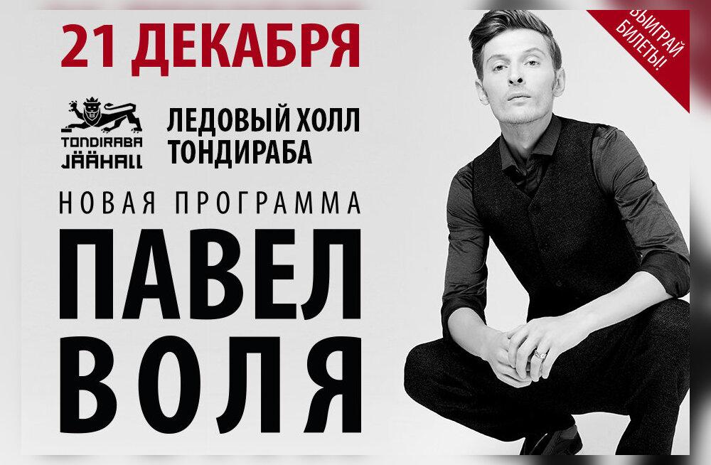 """Павел Воля приедет в Таллинн с новой программой """"Большого Stand-Up"""""""