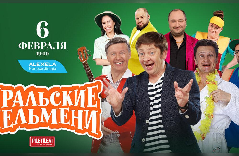 """""""Уральские Пельмени"""" наконец-то выступят в Таллинне!"""