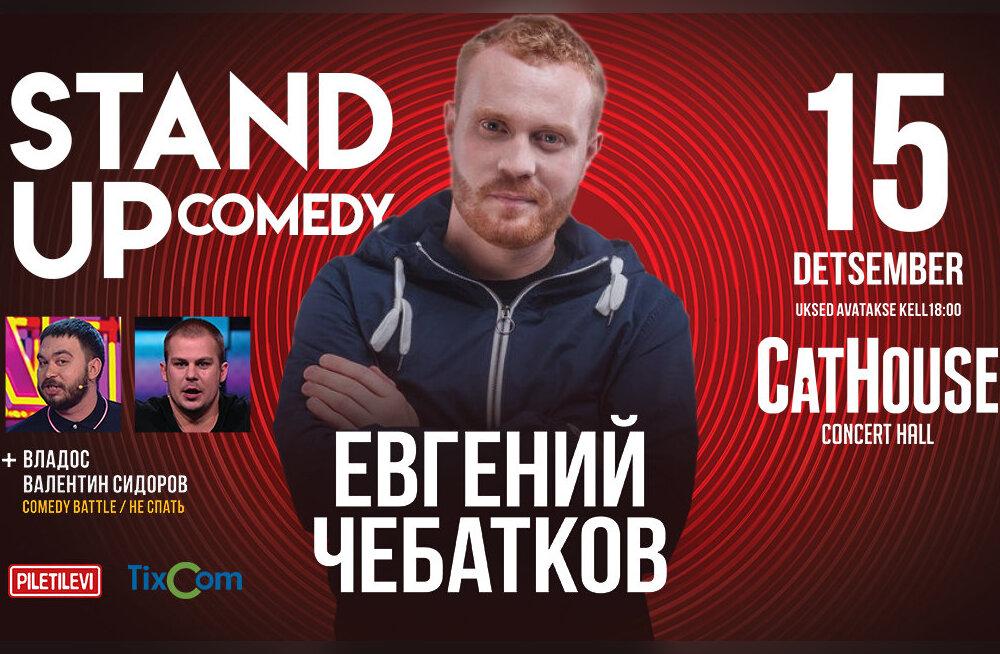 Приходите посмеяться! В Таллинне состоится стенд-ап концерт комиков-звезд ТНТ