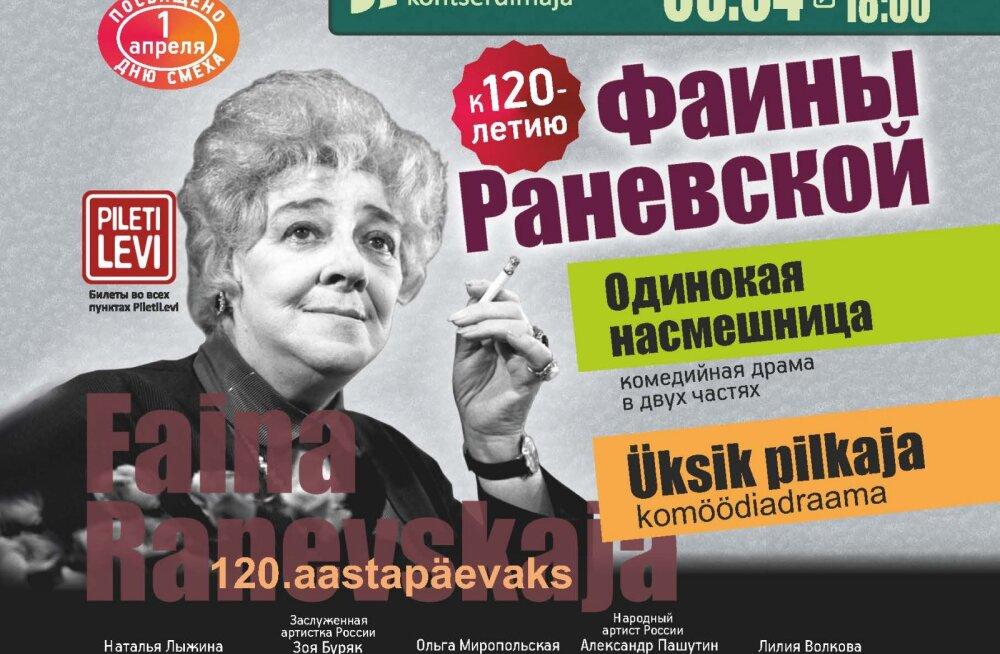 Смех и слезы: в Эстонии покажут спектакль о жизни Фаины Раневской