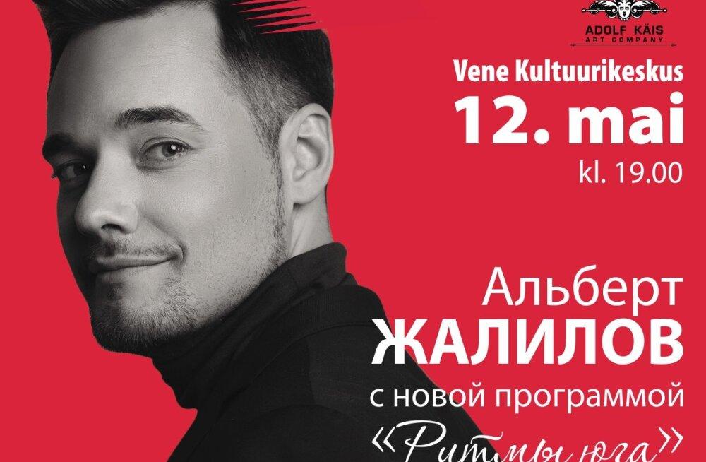 """В Таллинне выступит звезда передач """"Танцы со звездами"""" и """"Главная сцена"""" Альберт Жалилов"""