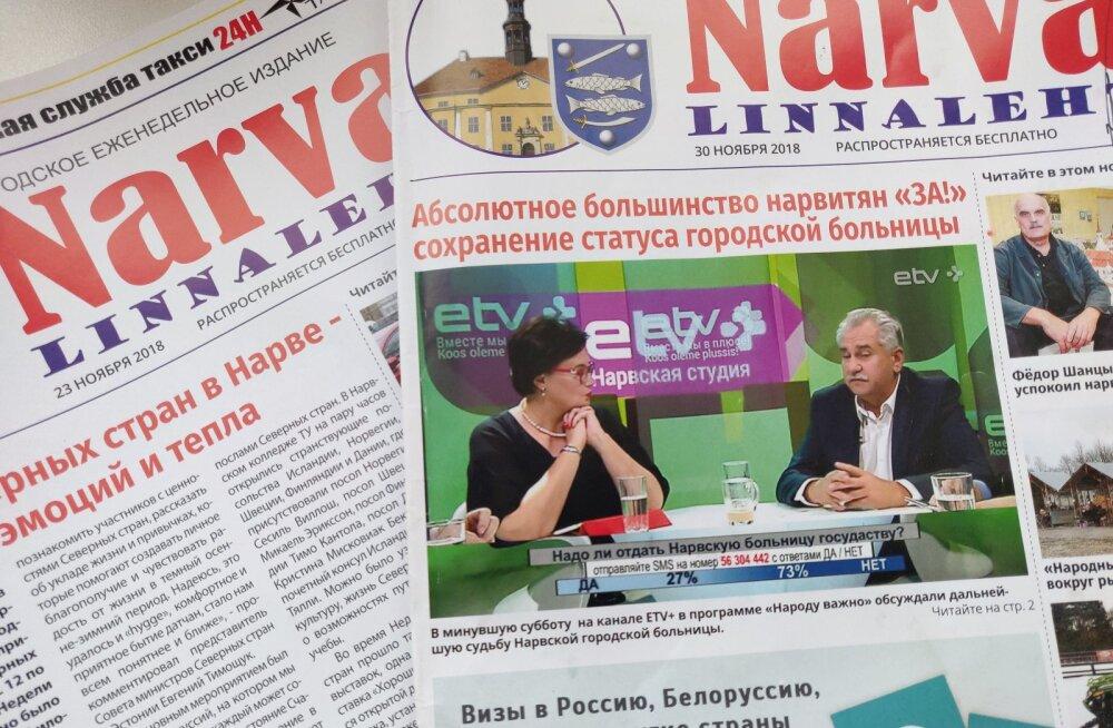 Катри Райк: нарвская городская газета вводит людей в заблуждение!