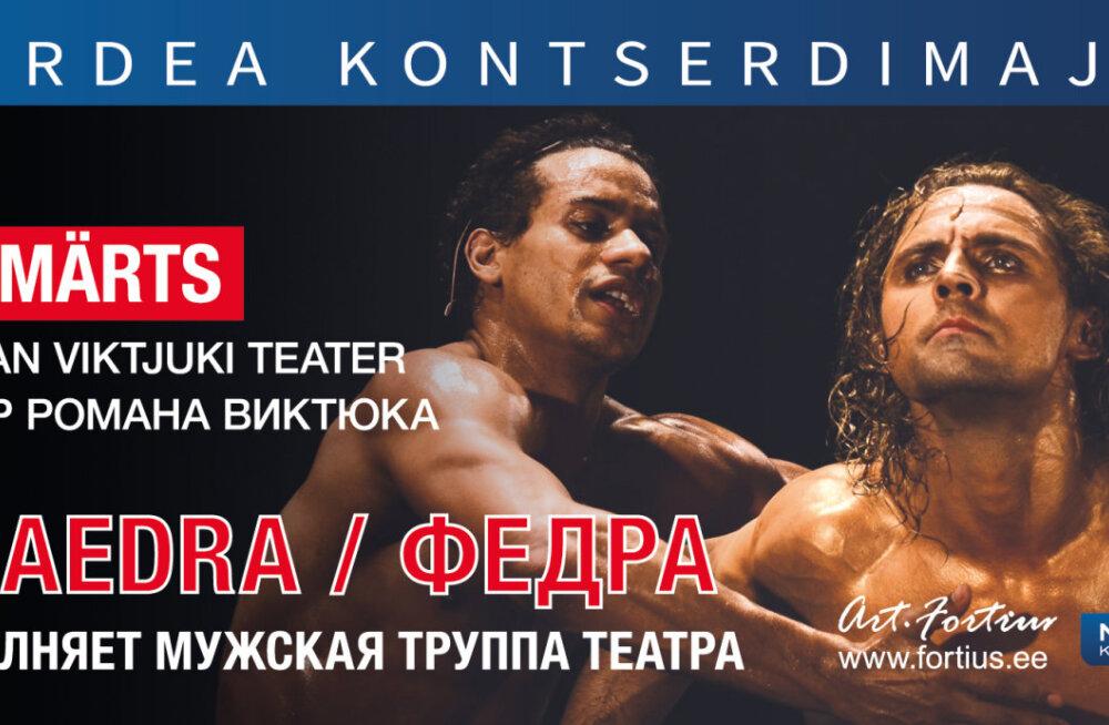 """В Таллинне покажут постановку Романа Виктюка """"Федра"""""""