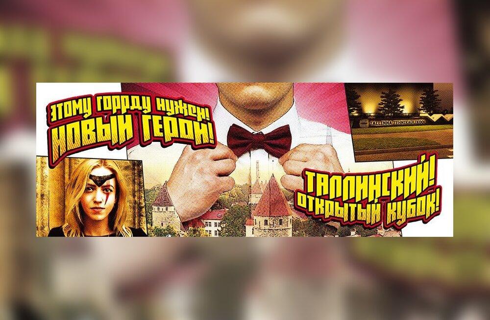 Спорить надо уметь! Понаблюдайте за профессионалами на третьем международном турнире по дебатам на русском языке