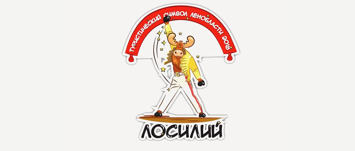 Лось в образе Фредди Меркьюри может стать туристическим символом Ленинградской области России