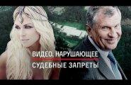 """ВИДЕО: Навальный показал предполагаемый дом главы """"Роснефти"""""""