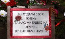 ФОТО DELFI: Ветераны из Кохтла-Ярве посетили братские могилы в Ида-Вирумаа