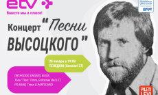 """В субботу в Теледоме пройдет концерт """"Песни Высоцкого"""""""