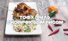 Тофу гриль с коричневым рисом — стоит попробовать!