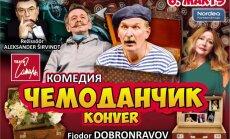 """Смотри, кто выиграл билеты на спектакль """"Чемоданчик"""" с Федором Добронравовым"""