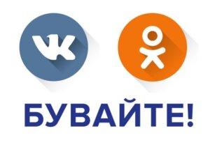 Купить украинские прокси socks5 для вконтакте
