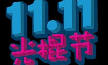 Праздник дня: чествование холостяков в Китае