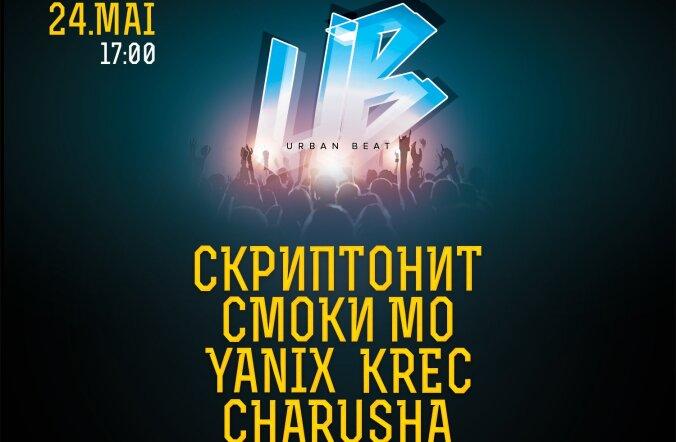 Скриптонит, Смоки Мо и многие другие — в Таллинне пройдет хип-хоп фестиваль Urban Beat