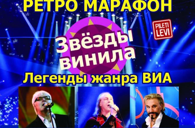 """Ретро-марафон """"Звезды винила"""" возвращается в новом составе"""