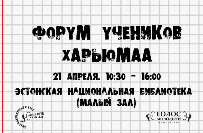 """Объединение """"Голос Учеников"""" организует """"форум учеников Харьюмаа"""" для обсуждения актуальных школьных тем"""