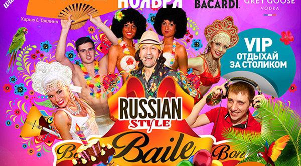 Закрытые русские вечеринки на природе