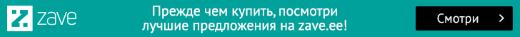 Советы от zave.ee