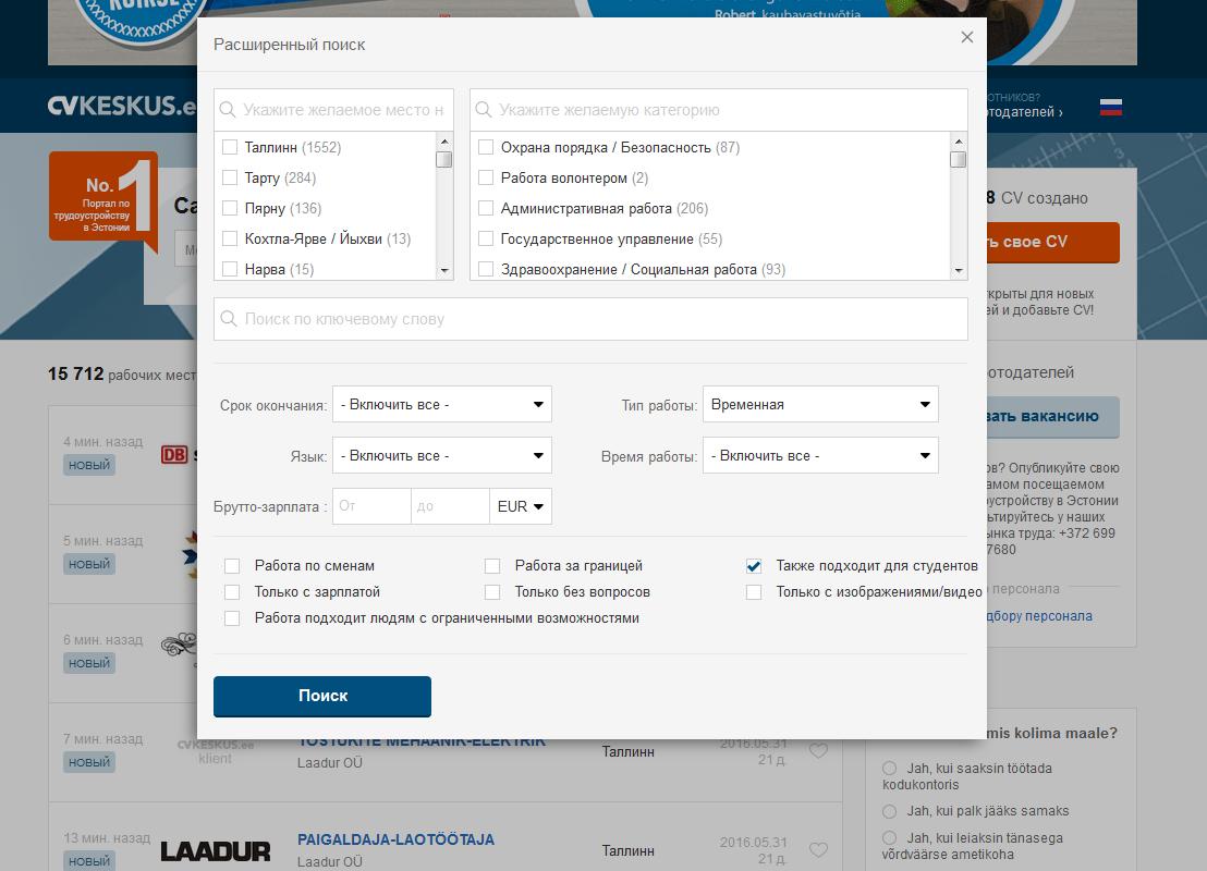 эстонские сайты поиска работы
